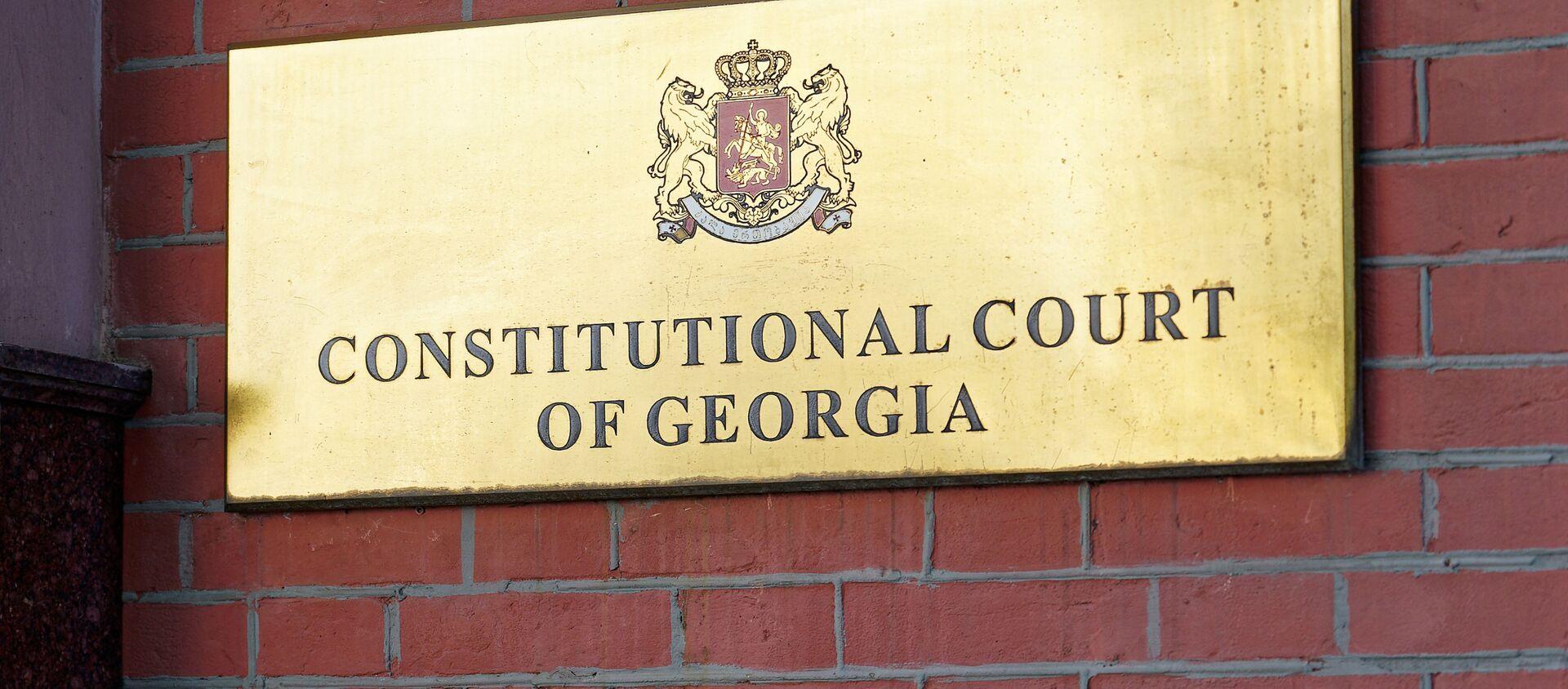 Конституционный суд Грузии - Sputnik Грузия, 1920, 16.03.2021