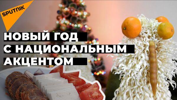 Холодная каурма и горячий грузинский тост: как готовятся к Новому году в ближнем зарубежье - Sputnik Грузия