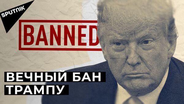 Впервые в истории: Трампу вынесли импичмент во второй раз - Sputnik Грузия