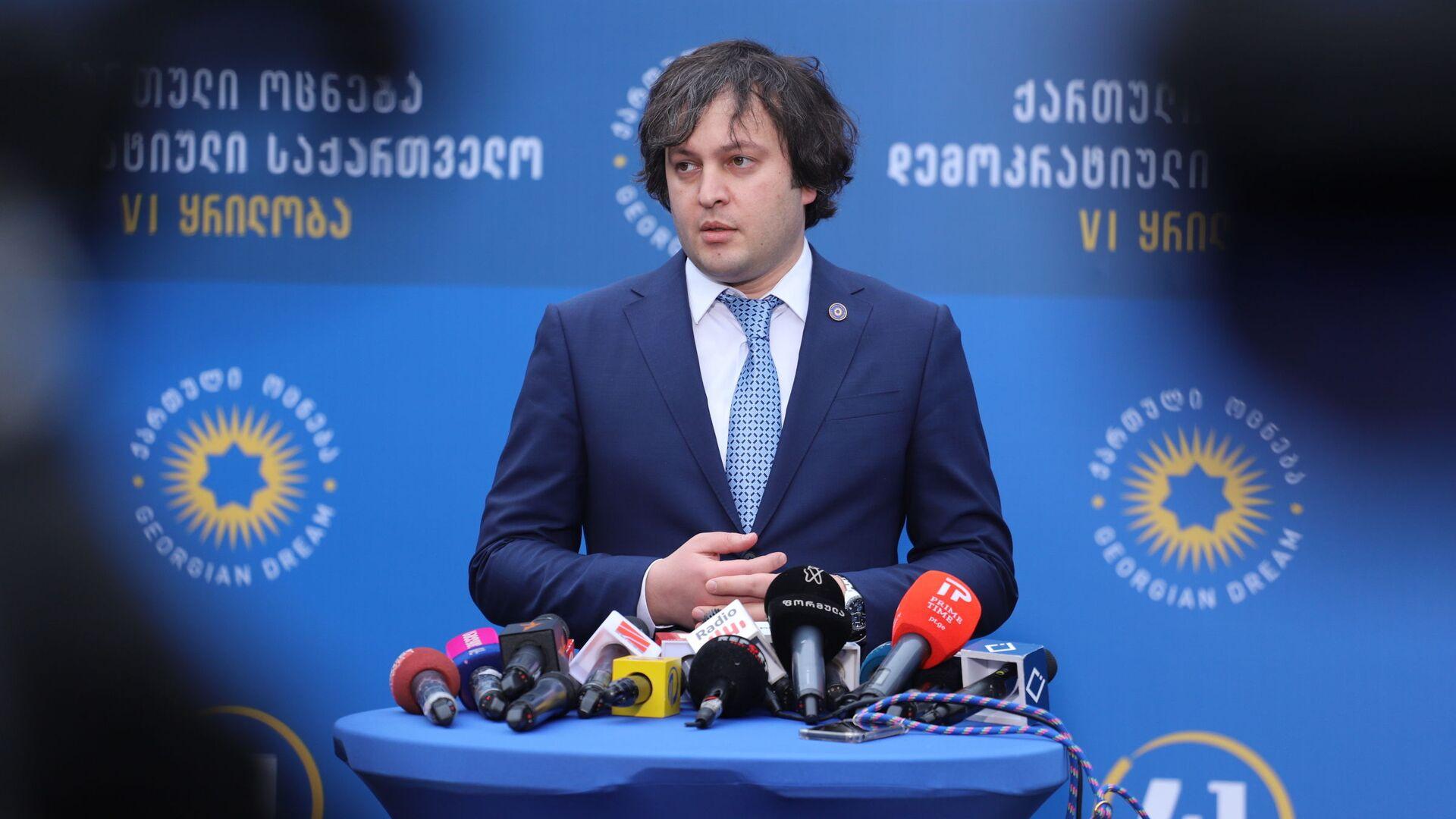 Ираклий Кобахидзе. Съезд правящей партии Грузинская мечта 16 января 2021 года - Sputnik Грузия, 1920, 02.02.2021