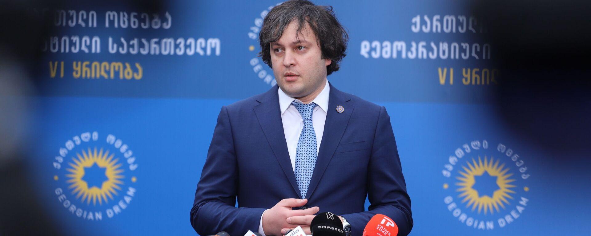 Ираклий Кобахидзе. Съезд правящей партии Грузинская мечта 16 января 2021 года - Sputnik Грузия, 1920, 23.02.2021