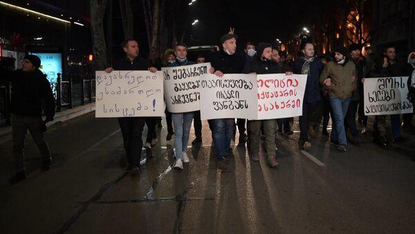 Активисты оппозиции провели акцию во время комендантского часа 24 января 2021 года - Sputnik Грузия