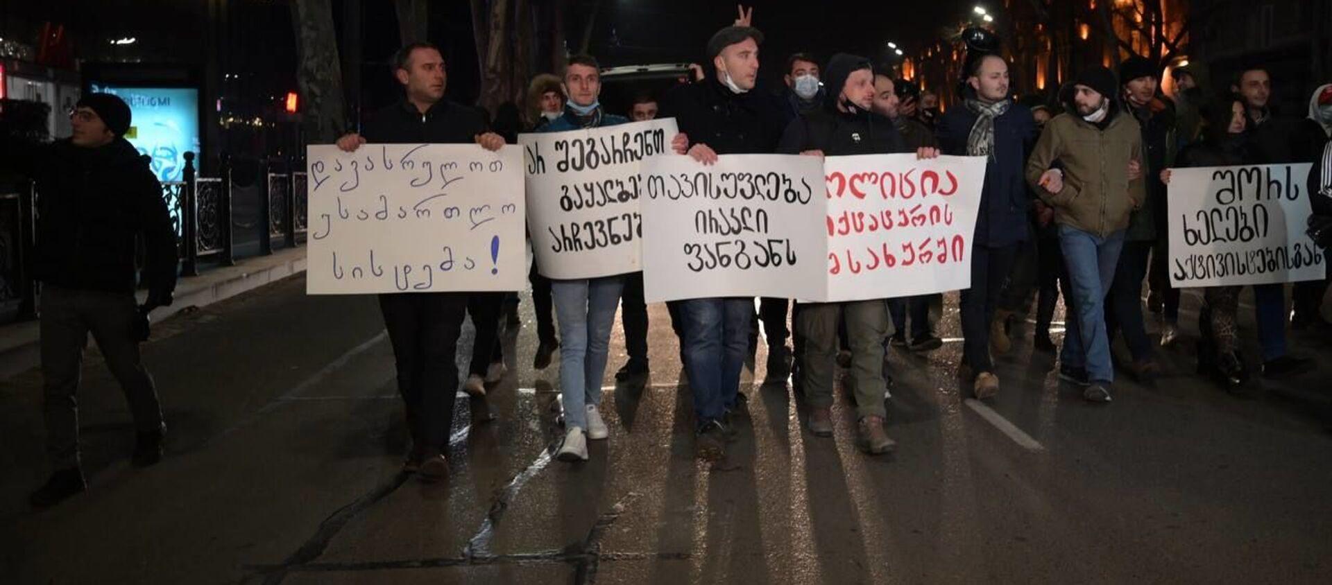 Активисты оппозиции провели акцию во время комендантского часа 24 января 2021 года - Sputnik Грузия, 1920, 16.02.2021