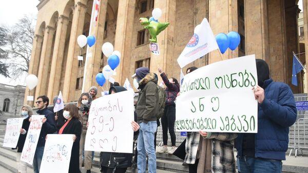 Акция перформанс молодёжной организации партии Европейская Грузия 28 февраля 2021 года - Sputnik Грузия