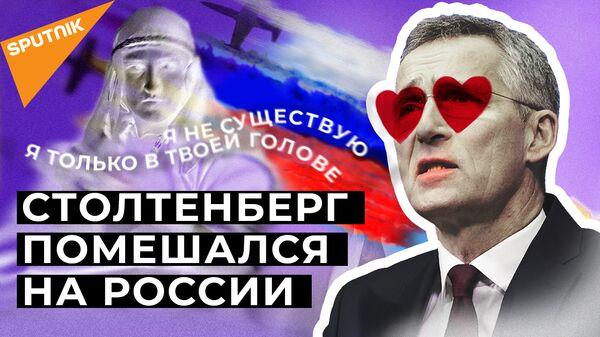 НАТО снова обвиняет Россию в агрессии. Что ответила Москва - Sputnik Грузия