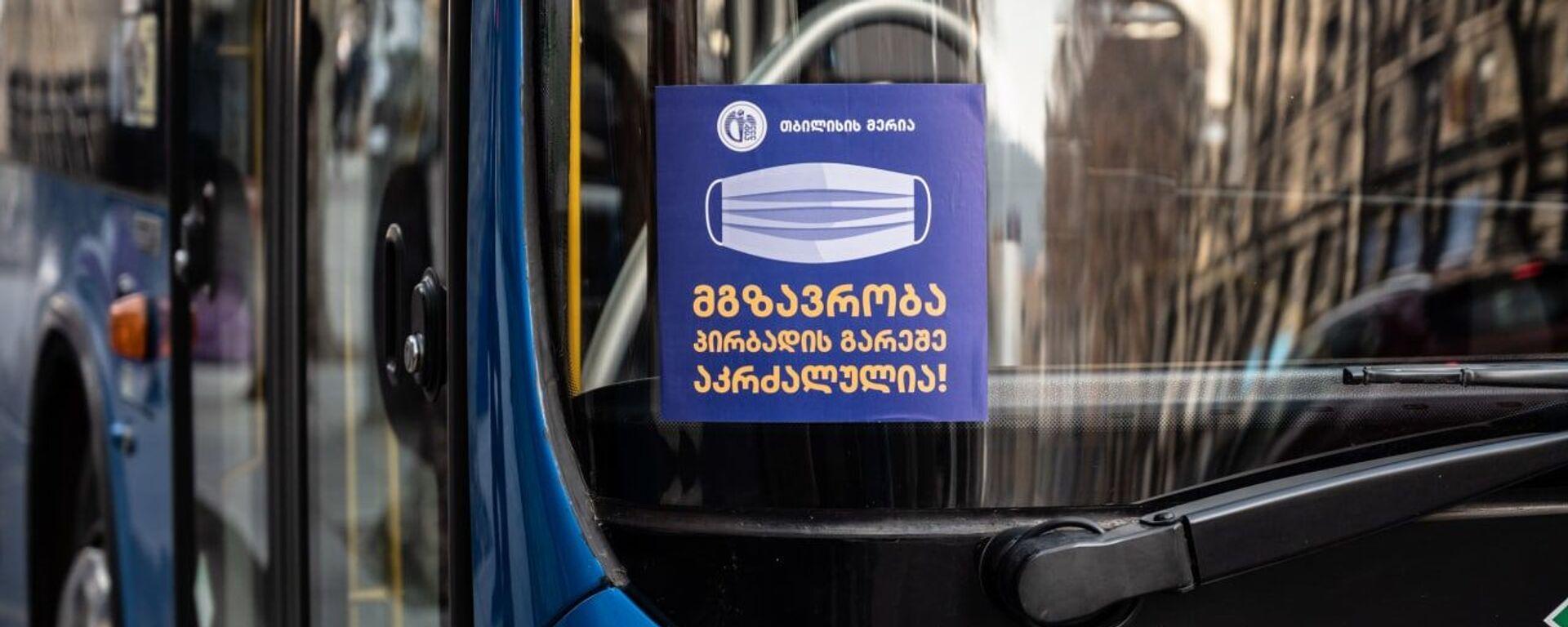 Тбилисские автобусы - масочный режим во время пандемии коронавируса - Sputnik Грузия, 1920, 15.02.2021