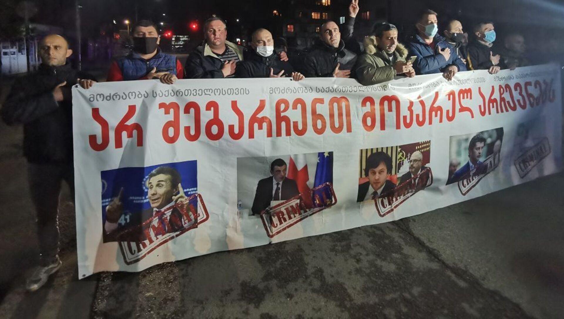 Акция протеста сторонников Нацдвижения в Зугдиди 9 февраля 2021 года - Sputnik Грузия, 1920, 10.02.2021