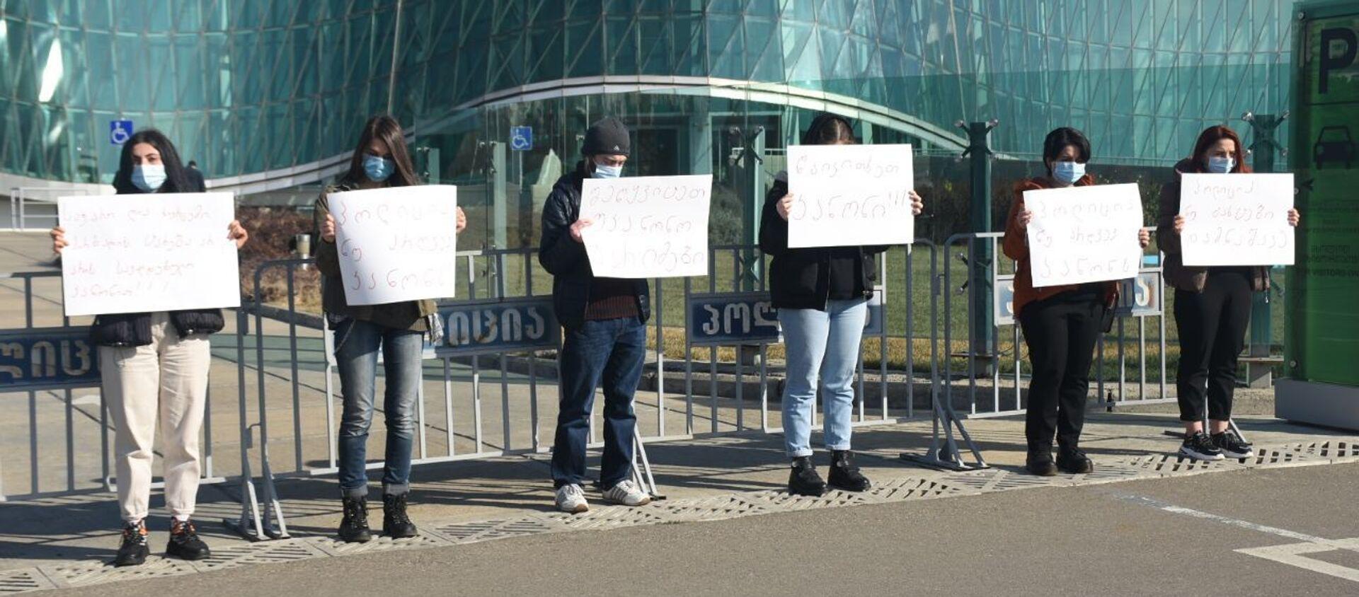 Представители движения Солидарность провели акцию протеста у МВД Грузии 10 февраля 2021 года - Sputnik Грузия, 1920, 10.02.2021