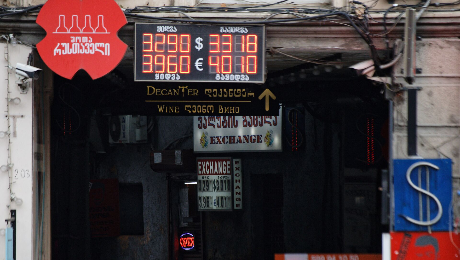 Обменный пункт - Sputnik Грузия, 1920, 18.02.2021