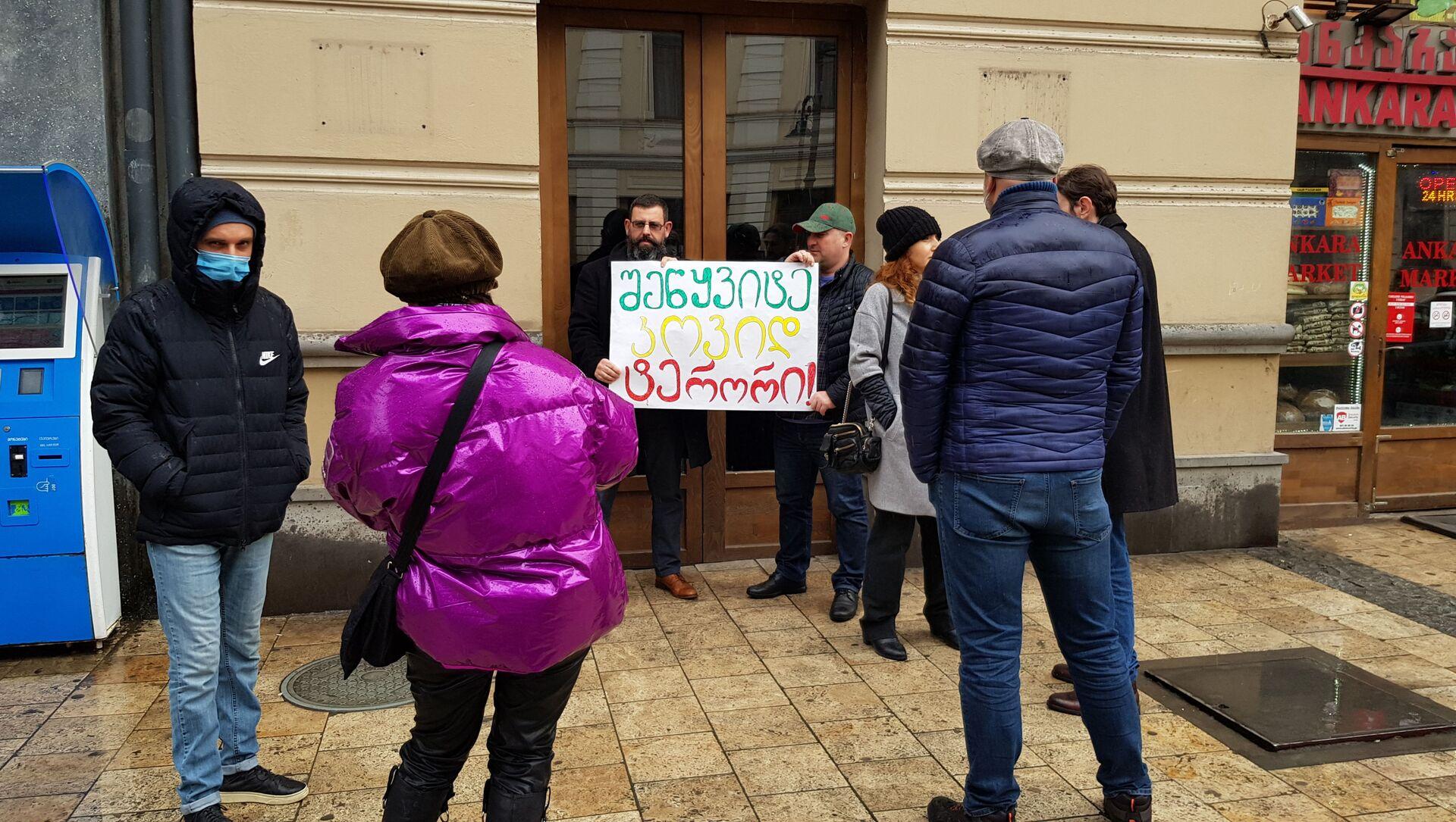 Акция протеста под лозунгом Прекратите ковид-террор на проспекте Агмашенебели  16 февраля 2021 года - Sputnik Грузия, 1920, 16.02.2021