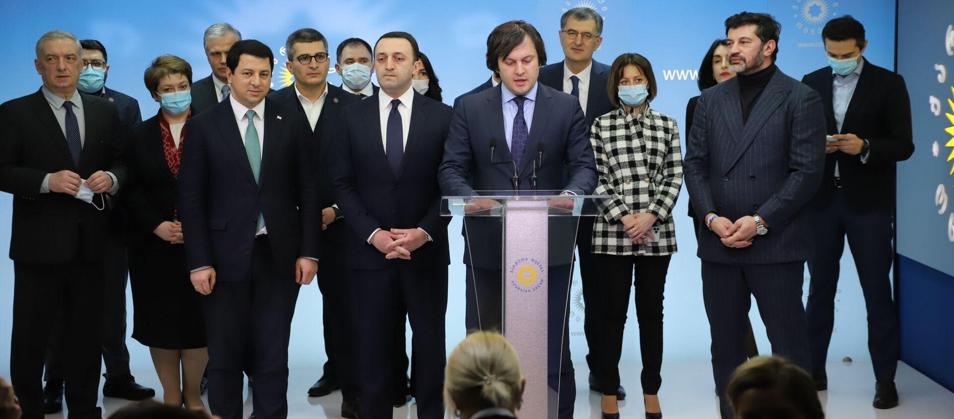 Ираклий Кобахидзе. Брифинг лидеров правящей партии Грузинская мечта 18 февраля 2021 года - Sputnik Грузия, 1920, 06.04.2021