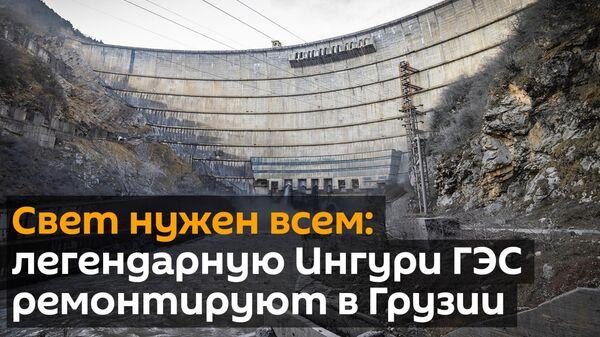 Свет нужен всем: легендарную Ингури ГЭС ремонтируют в Грузии - Sputnik Грузия
