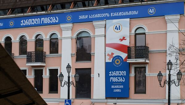 Главный офис правящей партии Грузинская мечта - Sputnik Грузия