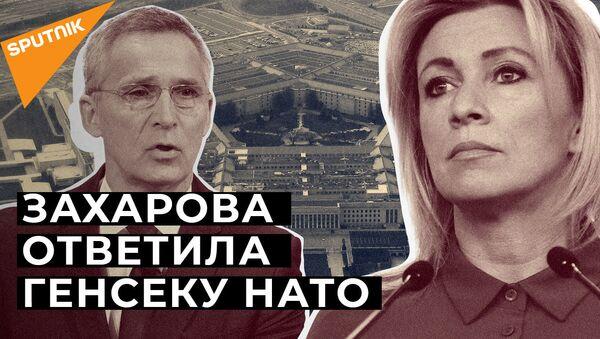Захарова ответила на заявление США об угрозе НАТО со стороны России - видео - Sputnik Грузия