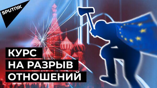 Новые санкции против России: как Евросоюз разрушает отношения с Москвой - Sputnik Грузия