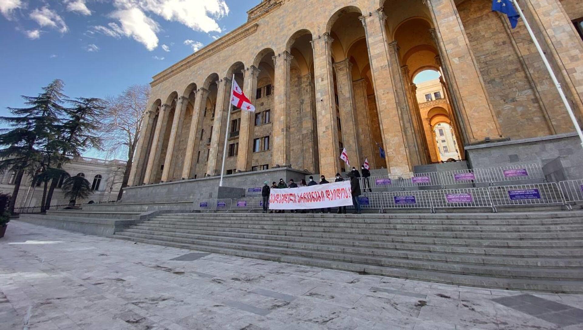 Акция протеста гражданских активистов у здания парламента Грузии - Sputnik Грузия, 1920, 27.04.2021