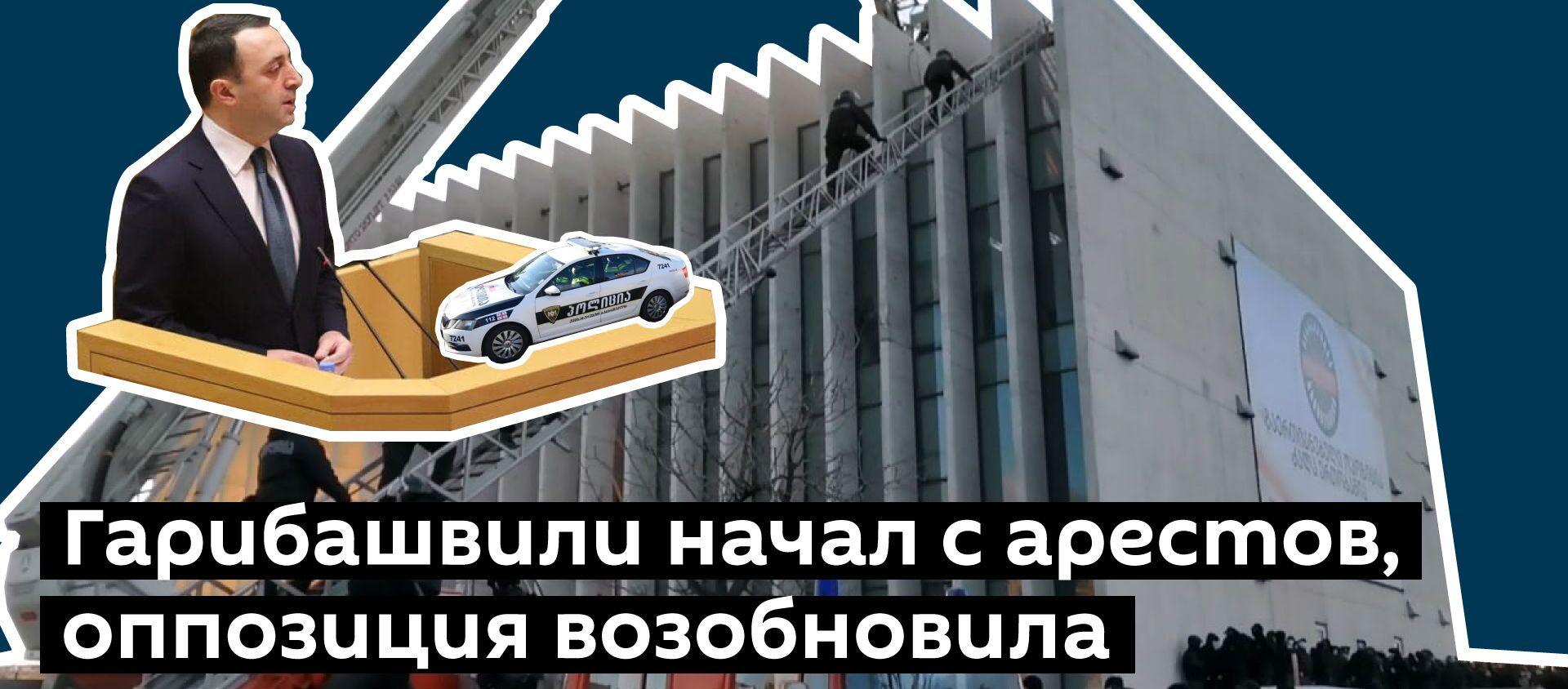 Гарибашвили начал с арестов, оппозиция возобновила протесты - видео - Sputnik Грузия, 1920, 23.02.2021