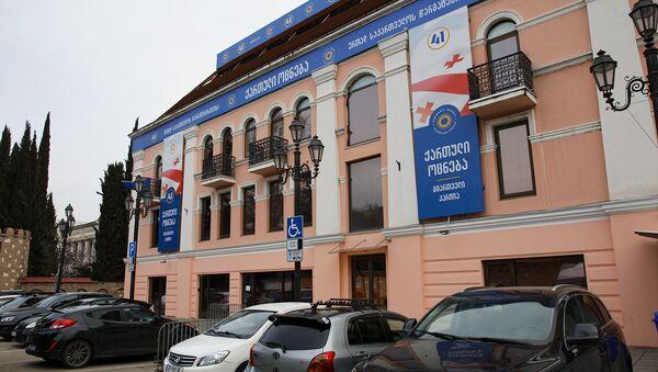 Офис правящей партии Грузинская мечта - Sputnik Грузия