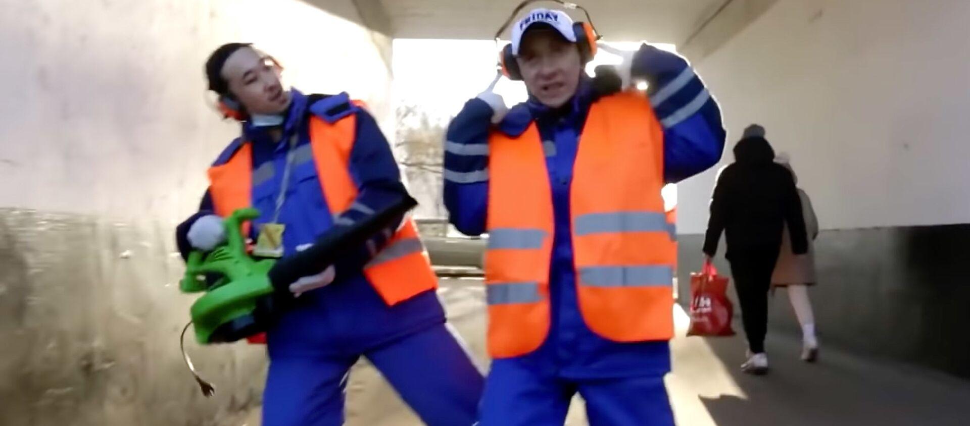 О чем молчат мигранты: поющие казахские дворники - видео - Sputnik Грузия, 1920, 06.03.2021