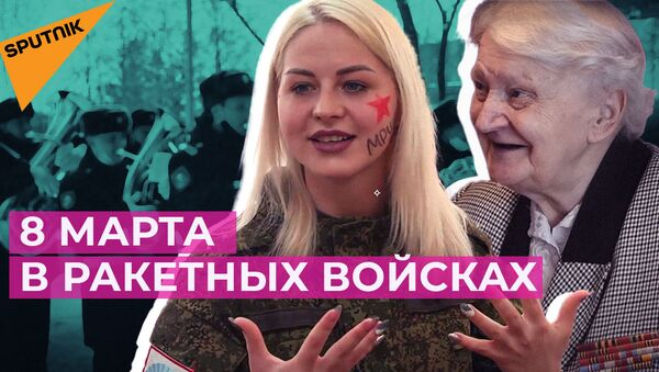 Макияж под камуфляж и оркестр под окнами: как женщин поздравляют с 8 Марта - Sputnik Грузия