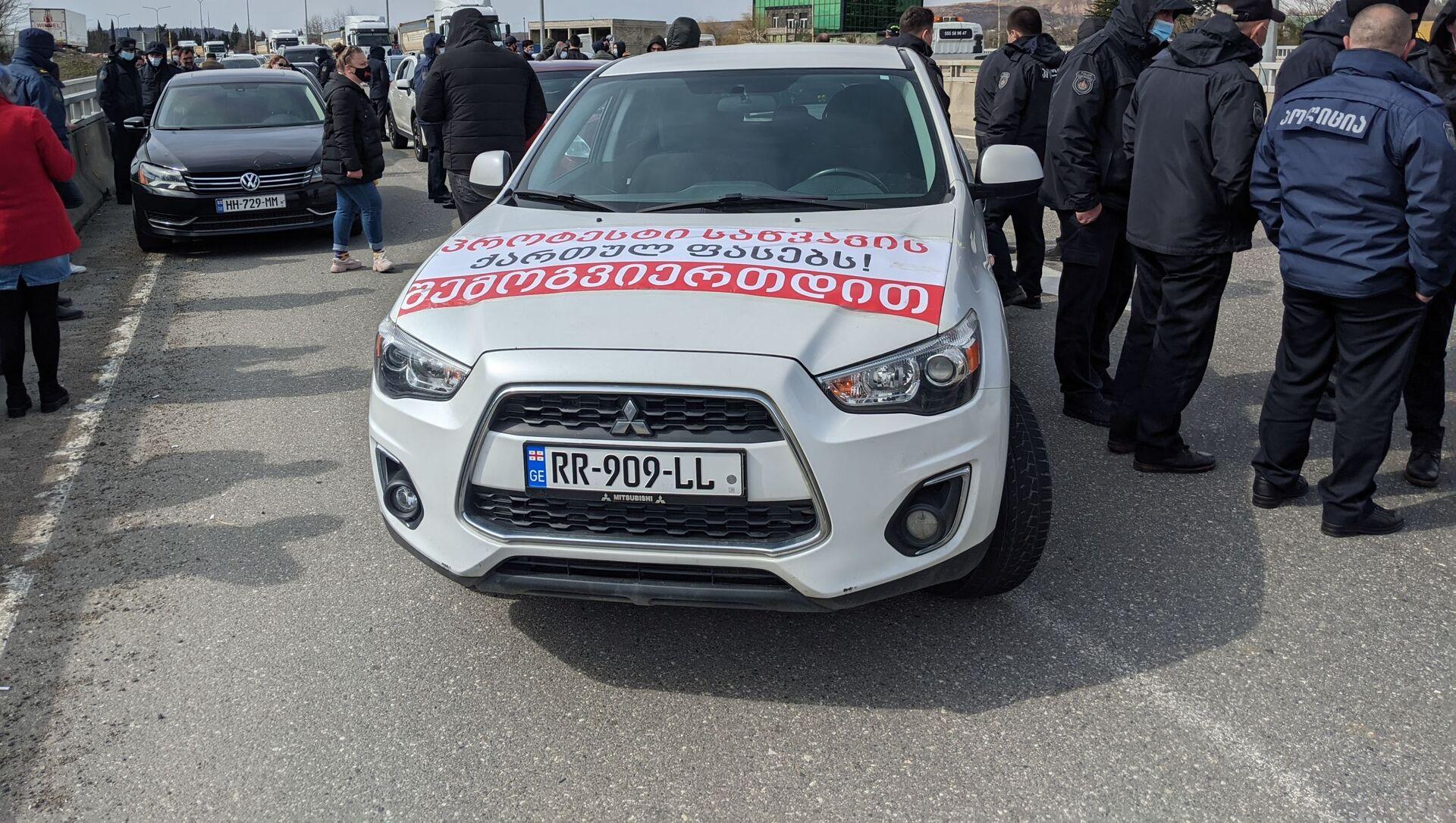 Автолюбители в Кутаиси протестуют против роста цен на бензин 11 марта 2021 года - Sputnik Грузия, 1920, 11.03.2021