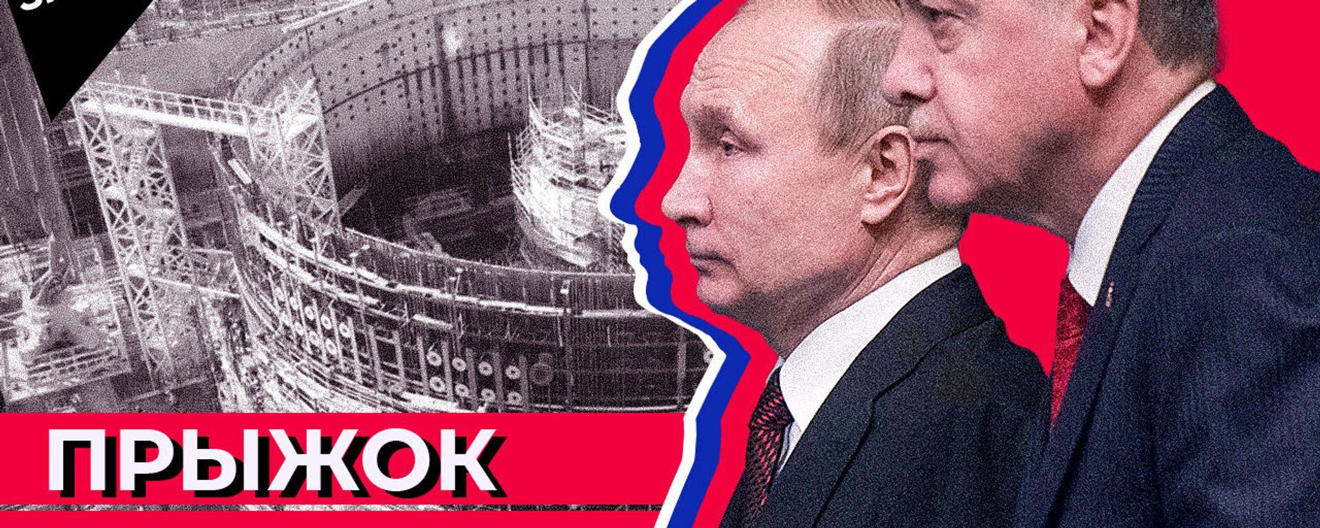 Как Россия строит первую турецкую атомную электростанцию - видео - Sputnik Грузия, 1920, 13.03.2021