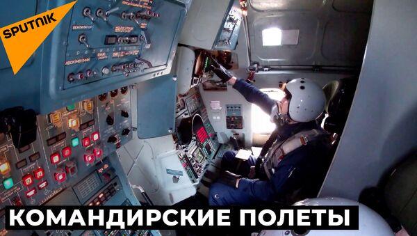 Учения экипажей бомбардировщиков Ту-160 на авиабазе Энгельс - видео - Sputnik Грузия