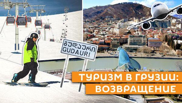 Туризм в Грузии 2021: возвращение - Sputnik Грузия