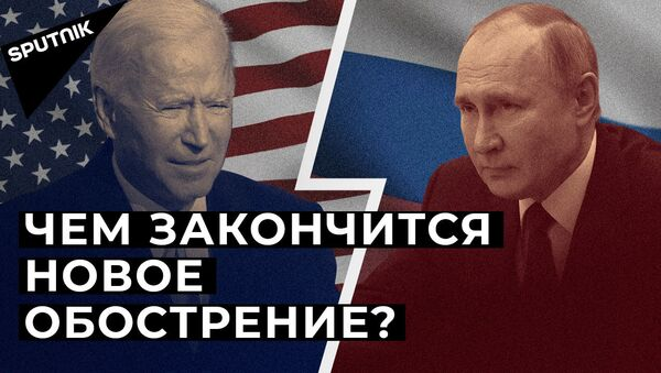 Низшая точка в отношениях: Россия и США на грани разрыва - видео - Sputnik Грузия