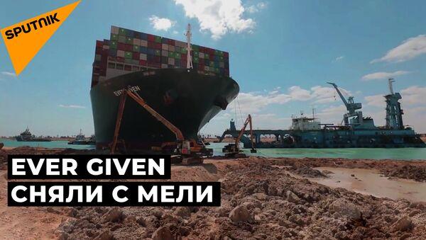 Контейнеровоз, который заблокировал Суэцкий канал, сняли с мели - видео - Sputnik Грузия