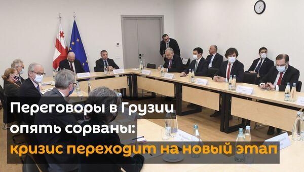 Переговоры в Грузии опять сорваны: кризис переходит на новый этап - видео - Sputnik Грузия