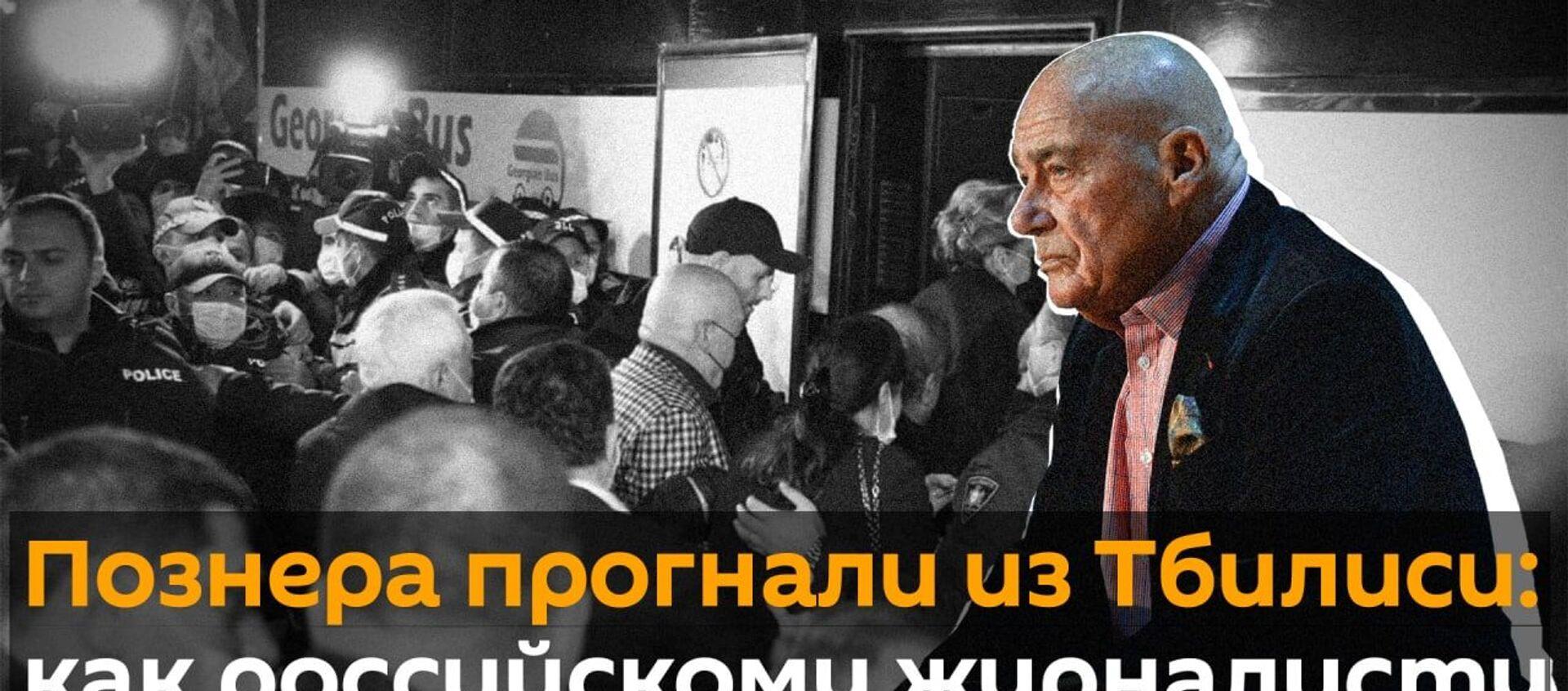 Познера прогнали из столицы Грузии: как российскому журналисту сорвали праздник - видео - Sputnik Грузия, 1920, 01.04.2021