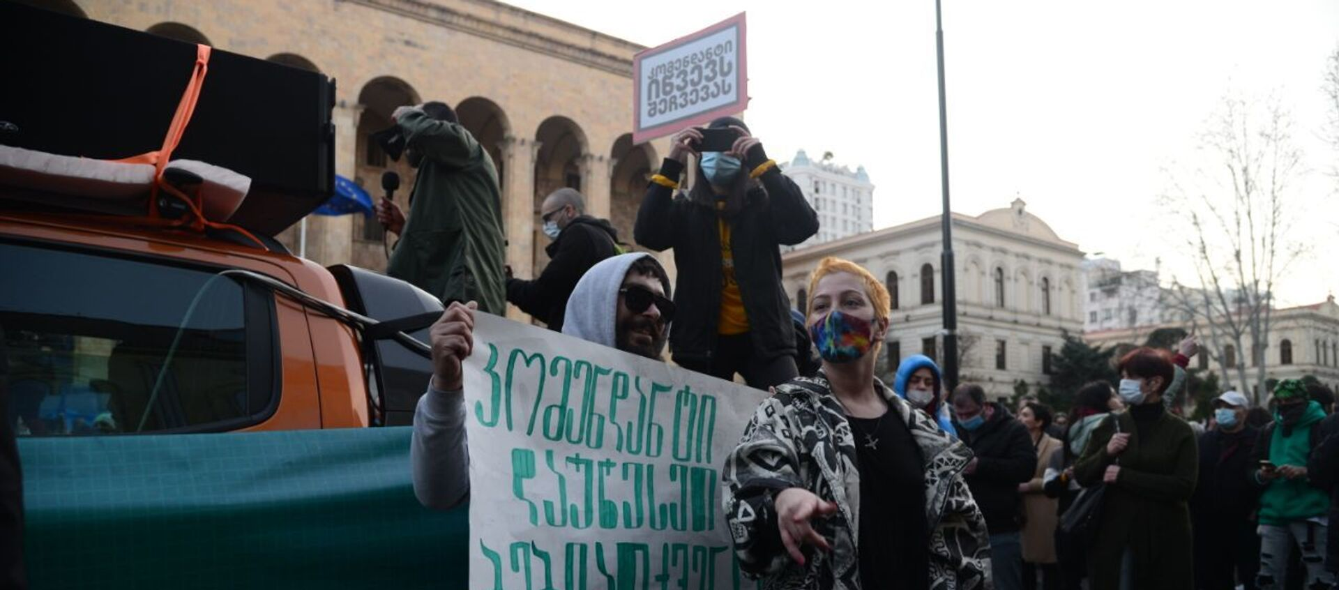 Шествие против комендантского часа и ковид-ограничений в центре столицы Грузии 3 апреля 2021 года - Sputnik Грузия, 1920, 10.04.2021