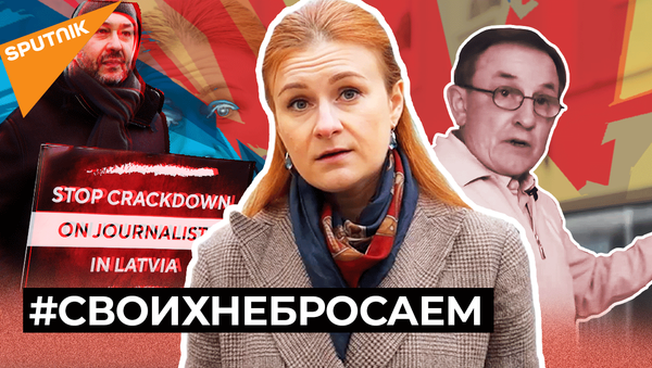 #СВОИХНЕБРОСАЕМ: Кто вступился за задержанных в Латвии журналистов - Sputnik Грузия