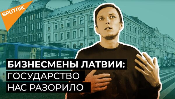 Как бизнес в Латвии выживает в пандемию коронавируса - видео - Sputnik Грузия