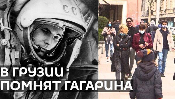 Первый полет в космос или Знают ли в Тбилиси, кем был Юрий Гагарин? - видео - Sputnik Грузия
