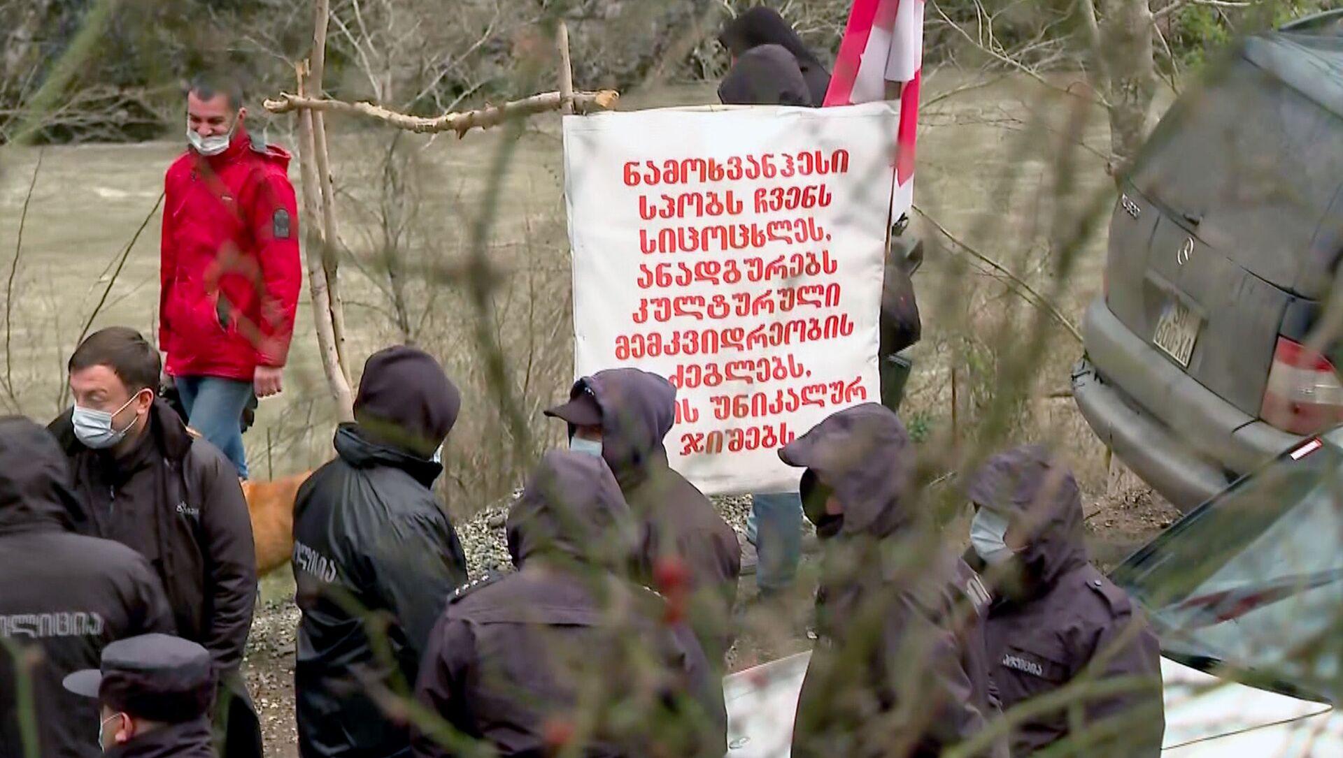 Протестующие против Намахвани ГЭС у места строительства объекта - Sputnik Грузия, 1920, 12.04.2021