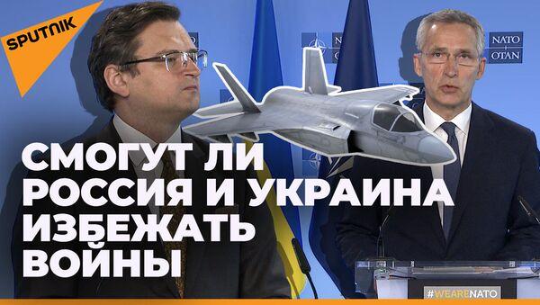 Пороховая бочка НАТО: смогут ли Россия и Украина избежать войны? - видео - Sputnik Грузия