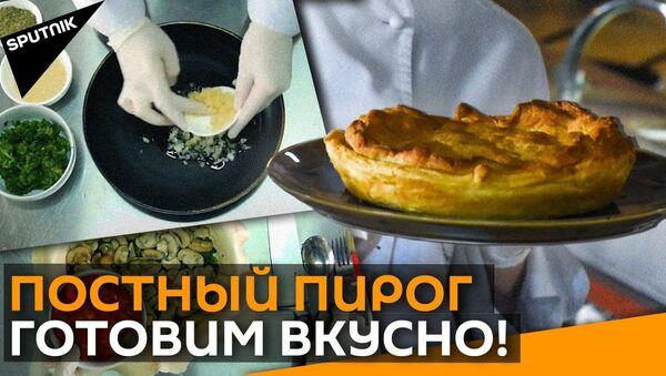 Вкусные рецепты: как приготовить постный пирог - видео - Sputnik Грузия