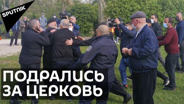 Священники и верующие подрались в Грузии: в дело вмешалась полиция - видео - Sputnik Грузия