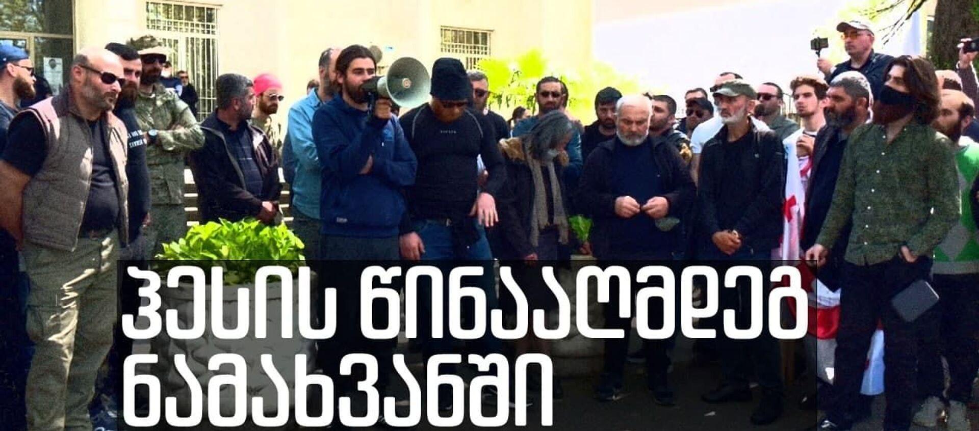 """პროტესტი საქართველოში: """"რიონის მცველებმა"""" წყალტუბოში ნამახვანის წინააღმდეგ მიტინგი გამართეს - Sputnik საქართველო, 1920, 28.04.2021"""