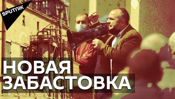 Забастовки в Грузии: рабочие Руставского азота требуют повышения зарплат - видео - Sputnik Грузия