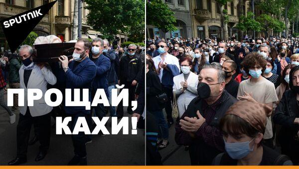 Прощание с Кахи Кавсадзе: в Грузии прошли похороны легендарного актера - видео - Sputnik Грузия