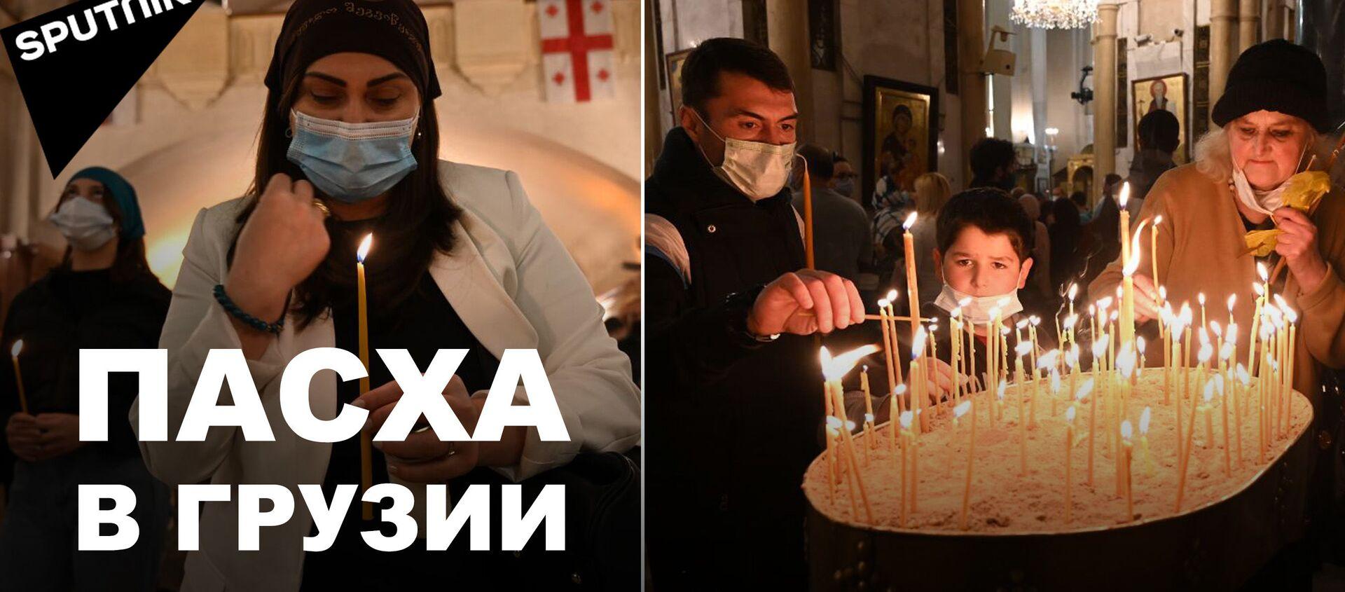 В Грузии отмечают Пасху: праздничная служба в храме Самеба - видео - Sputnik Грузия, 1920, 02.05.2021