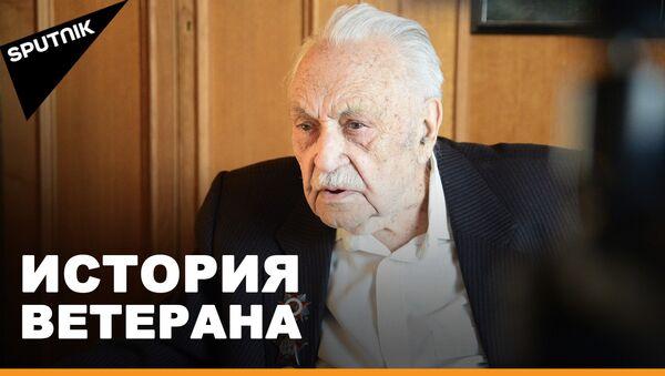 А тут тишина…: Вторая мировая война глазами ветерана из Грузии - видео - Sputnik Грузия