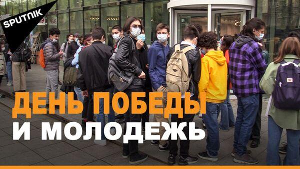 Помнят или нет? Что знает молодежь Грузии о Дне Победы и 9 мая - видео - Sputnik Грузия