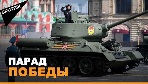 Прямая трансляция - Парад Победы на Красной площади в Москве - Sputnik Грузия