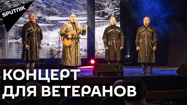 День Победы в Грузии: праздничный концерт 9 мая состоялся в Тбилиси - видео - Sputnik Грузия