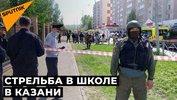 Стрельба в школе в Казани - ВИДЕО - Sputnik Грузия