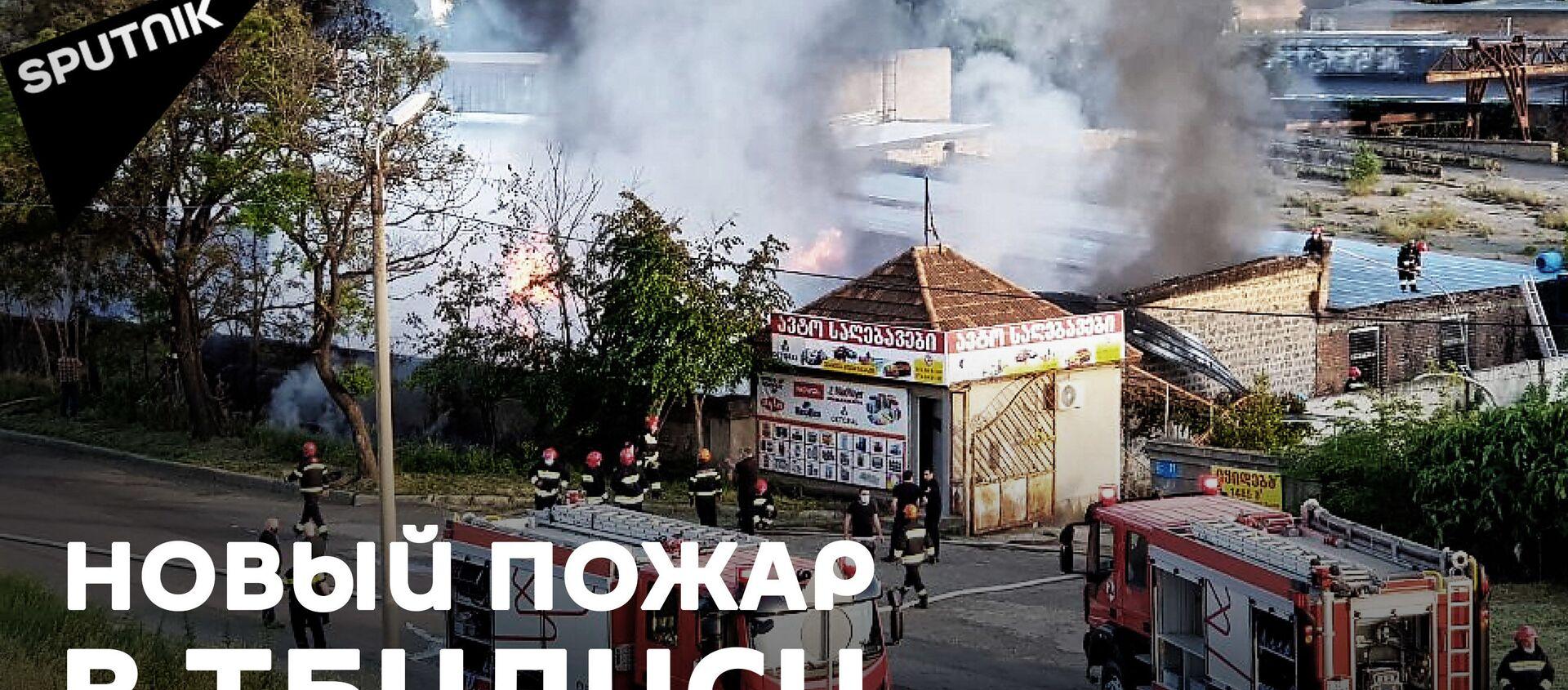 Новый пожар в Тбилиси: сгорел склад c пластиком в районе Самгори - видео - Sputnik Грузия, 1920, 12.05.2021